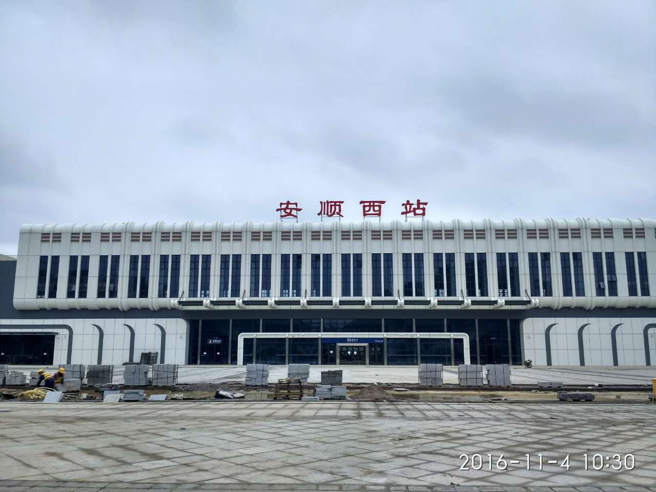 沪昆安顺西站站房工程(贵州省黄果树杯奖)